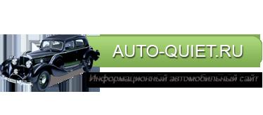 Auto-Quiet.ru